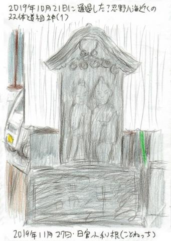 忍野八海近くの双体道祖神(色鉛筆画、その1)