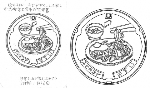 富士宮やきそばの架空蓋(輪郭線)連結