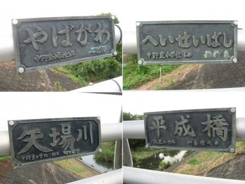 平成橋(矢場川)連結