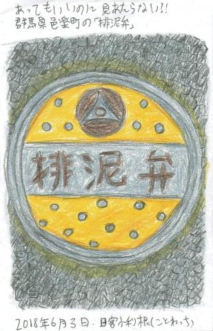 邑楽町の排泥弁(色鉛筆画)