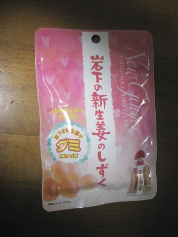 新生姜味のグミ(その1)