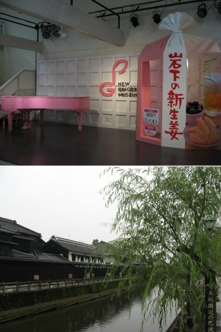 04新生姜ミュージアム201507(索引記事用)連結