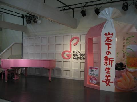 03新生姜ミュージアム201507(索引記事用)