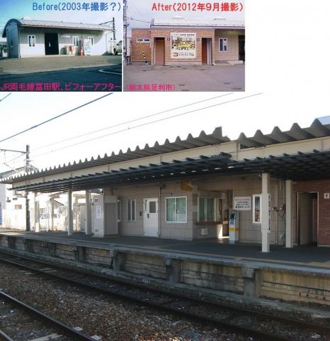 01富田駅201701(索引用)