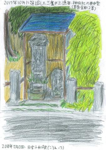 三鷹市上連雀・神明社の青面金剛像(色鉛筆画)0