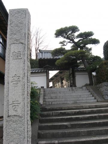 山川町・観音寺(山門)
