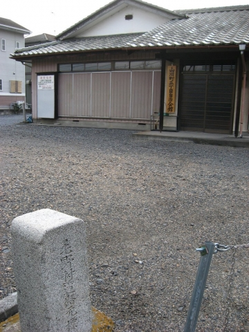 毛野村道路元標(その2)