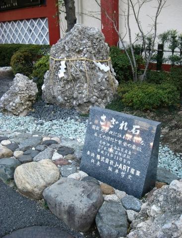 10さざれ石(神田明神)