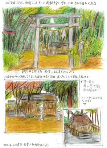 鹿島神宮境内の祖霊社(連結)