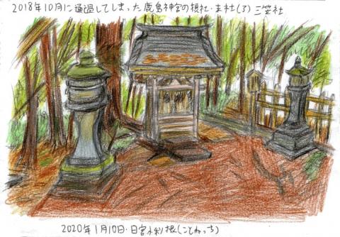 鹿島神宮境内の三笠社