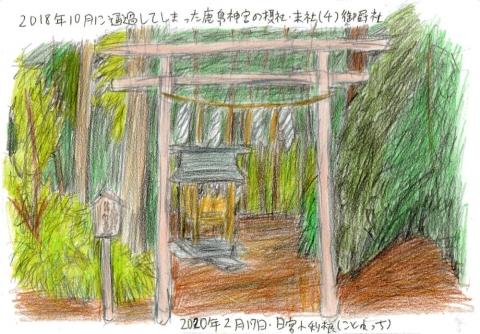 鹿島神宮境内の御厨社