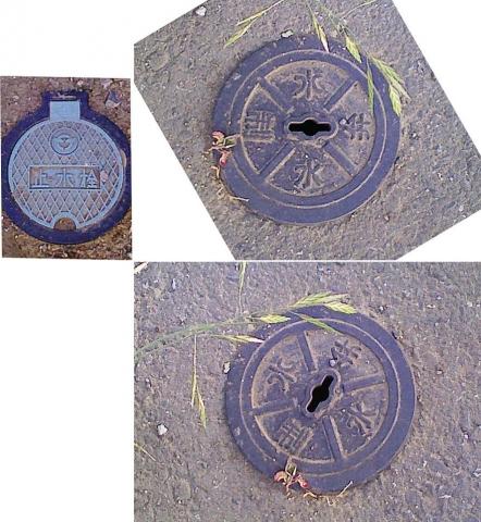 旧岩舟町章入り止水栓201305(連結)