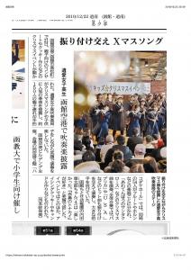 1222北海道新聞