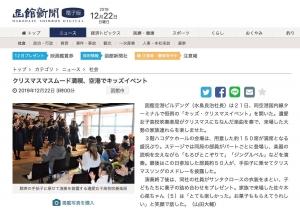 1222函館新聞