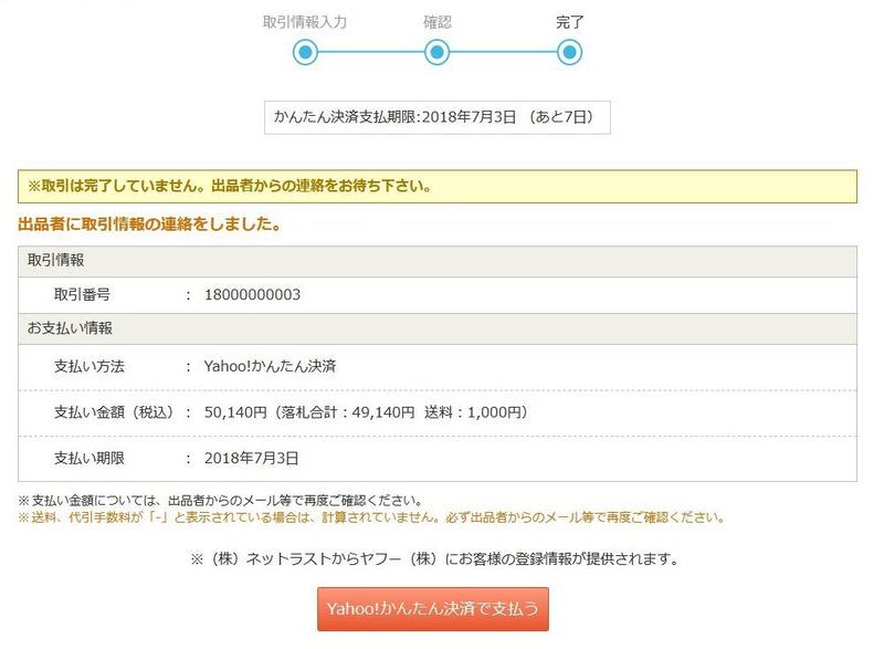 https://blog-001.west.edge.storage-yahoo.jp/res/blog-b1-f5/icarus777z/folder/1157949/18/71628818/img_1_m?1530497710