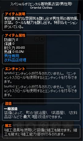 client 2020-01-06-5
