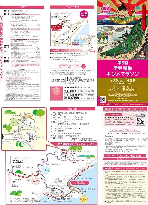 pamphlet2020-1_2 mini