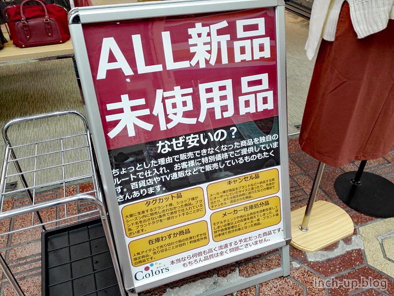 新小岩 カラーズ 洋服 【開店】Colors カラーズ 新小岩店