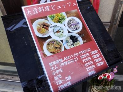 大豆料理食べ放題