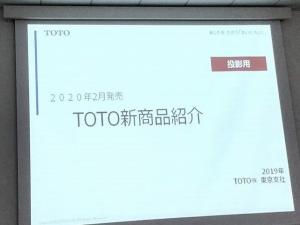 TOTO 新作発表会