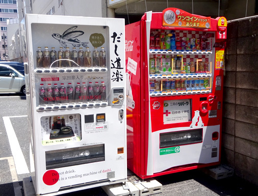 埼玉県さいたま市大宮区 だし道楽のだし自販機