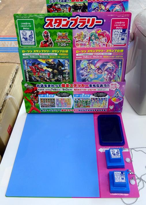 ローソン×騎士竜戦隊リュウソウジャー&スター☆トィンクルプリキュア スタンプラリー