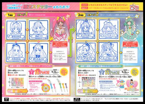 ローソン×スター☆トィンクルプリキュア スタンプラリー