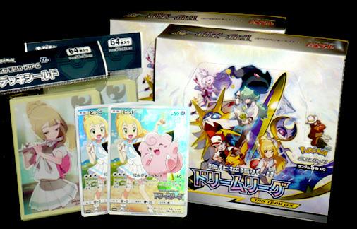 ポケモンカードゲーム サン&ムーン 強化拡張パック ドリームリーグ