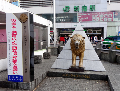 東京都新宿駅東口 心の絆・ライオンひろばのライオン像