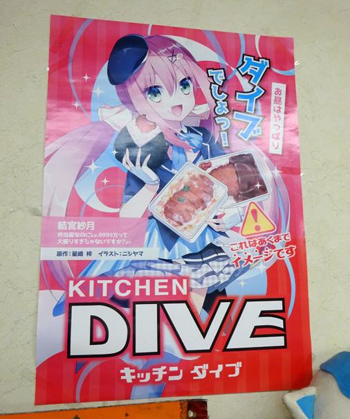 東京都江東区亀戸 キッチンDIVE