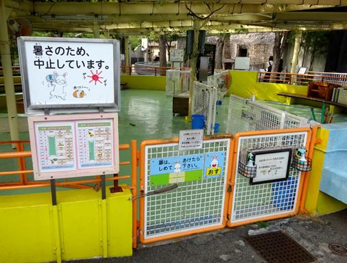 東京都江戸川区北葛西 行船公園