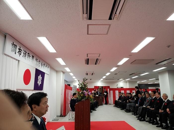東京消防庁調布消防署 新庁舎落成式