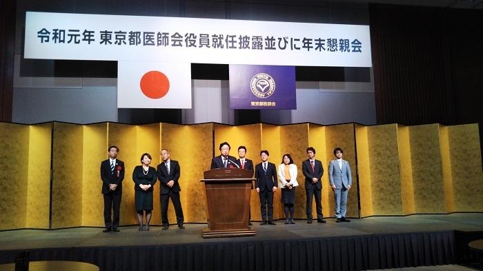 令和元年 東京都医師会役員就任披露並びに年末懇親会
