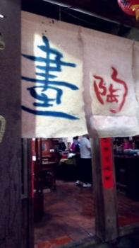 台湾 (72)