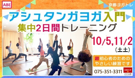 京都ヨガ アシュタンガヨガ入門 2日間集中トレーニング(8時間)