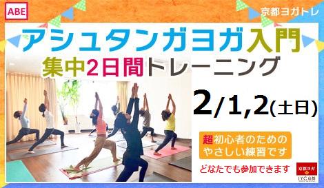 京都ヨガ アシュタンガヨガ入門 集中2日間トレーニング(8時間)