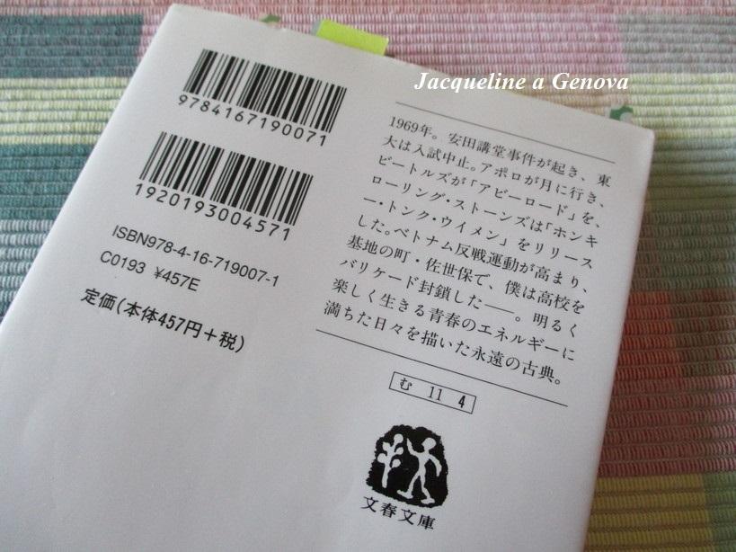 Murakami_Ryu_69_2