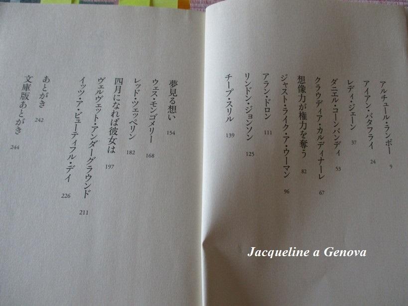 Murakami_Ryu_69_3