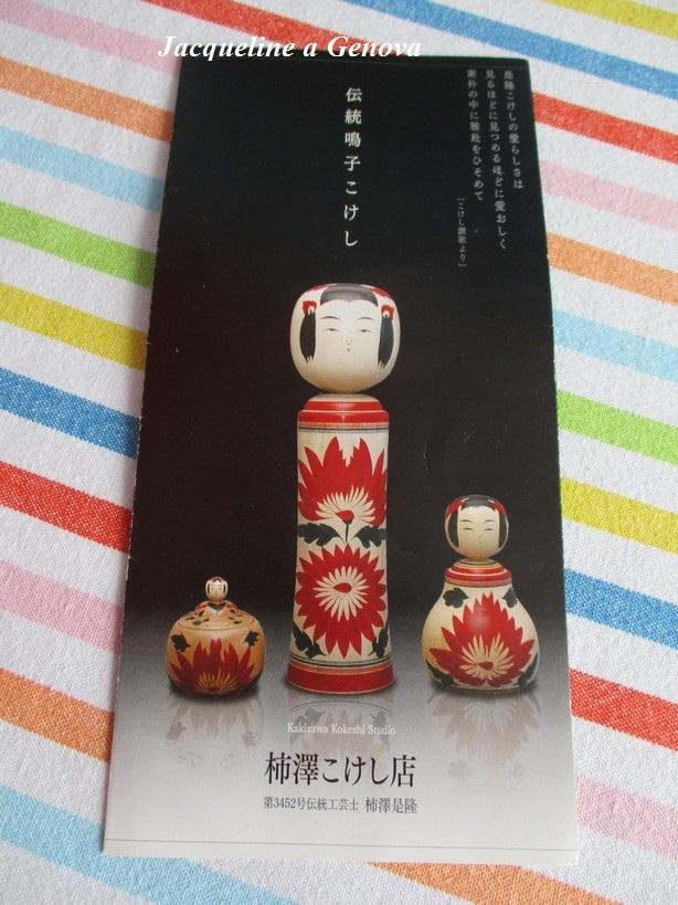 kokeshi8_200304