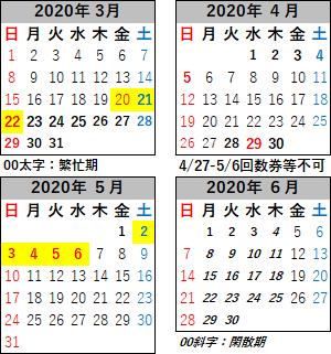 2020年3月~6月カレンダー