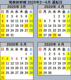 現美新幹線の運転日2020年3~6月