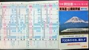 1999年3月13日の東海道山陽新幹線時刻表2