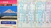 1999年3月13日の東海道山陽新幹線時刻表