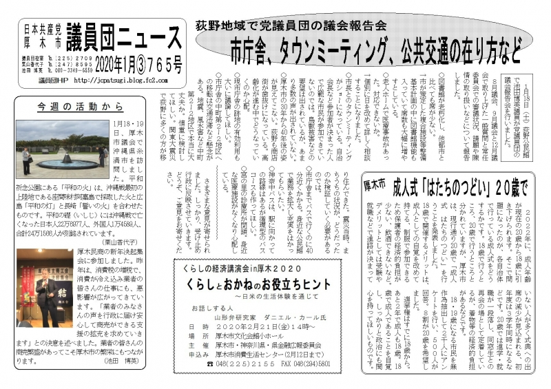 議員団ニュース765号1面 20年1月③pag