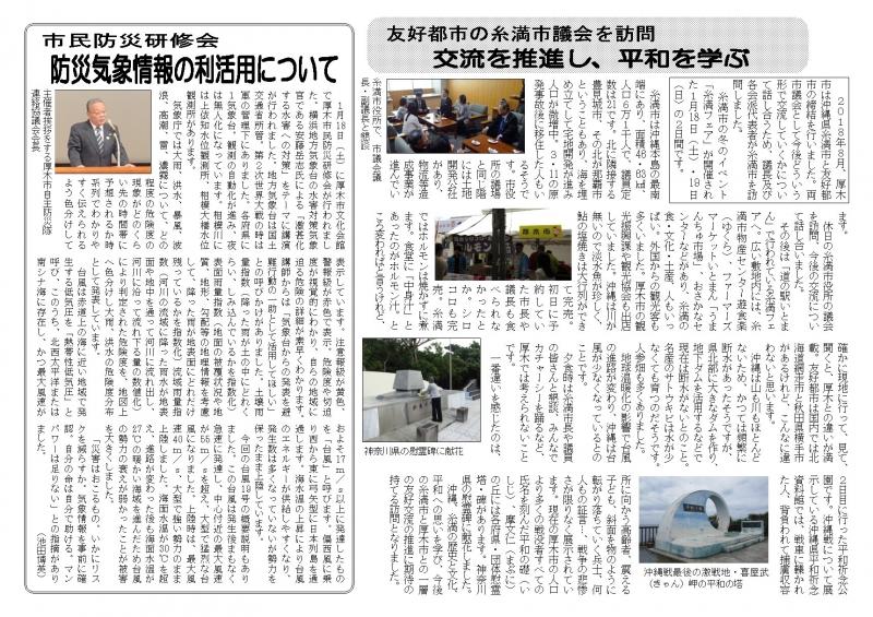 議員団ニュース765号2面 20年1月③pag