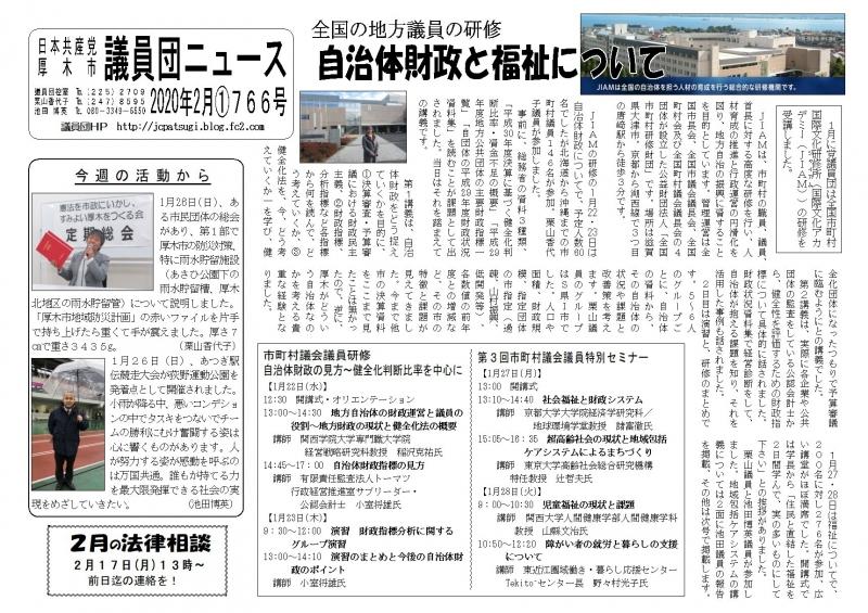 議員団ニュース766号1面 20年2月①pag
