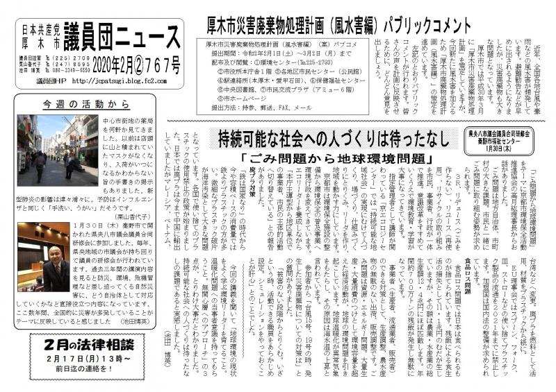 議員団ニュース767号1面 20年2月②pag