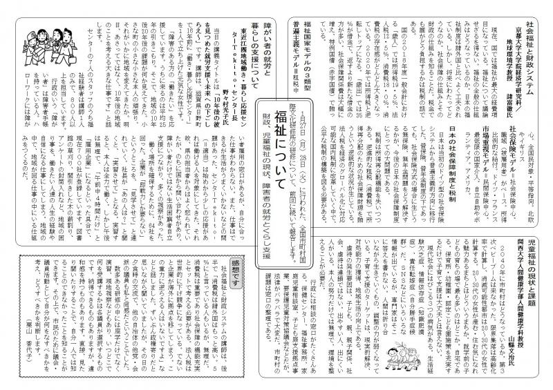 議員団ニュース767号2面 20年2月②pag