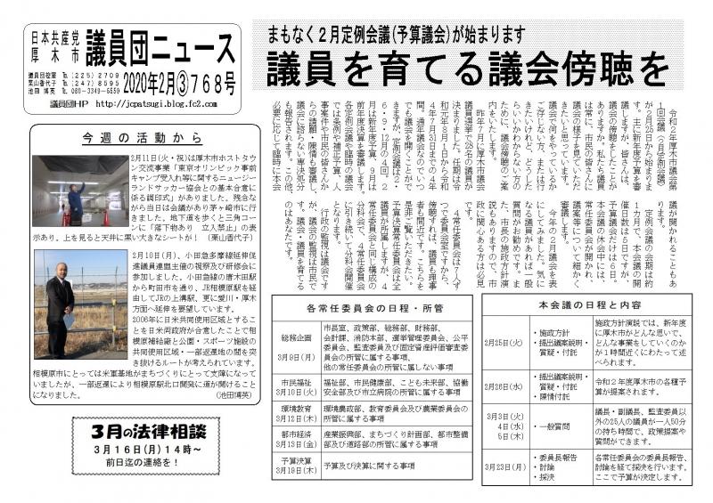 議員団ニュース768号1面 20年2月③pag