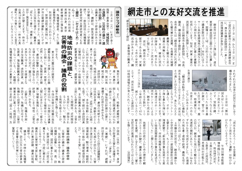 議員団ニュース768号2面 20年2月③pag